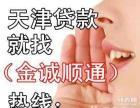 天津房屋抵押贷款的特征