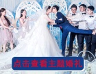 秣陵婚礼布置,首选南京皇冠唯屿婚庆