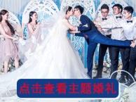 湖熟婚礼布置,皇冠唯屿个性婚礼策划