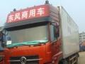 前四后四箱式货车便宜出售