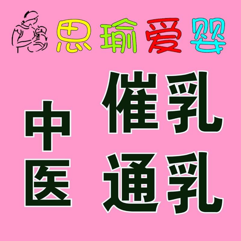 香洲哪里有催乳师,治疗乳房肿痛硬块,乳腺炎,奶少,一次见效