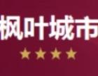 深圳枫叶城市酒店加盟