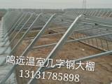 沧州脱贫致富厂家新型几字钢大棚骨架泊头鸣远温室生产