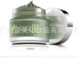 厂家供应天然绿豆泥面膜OEM代加工生产 控油祛痘美白提升肤色