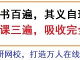 北京交通大学考研专业课辅导班选天道考研培训班