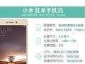 【搞定了!】99新小米红米3S手机