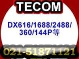 供应申瓯东讯电话交换机维修总机设置二手回