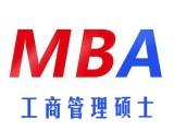 鄭州在職研究生輔導班MBA考研輔導機構