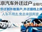 丰台花乡代办北京车辆外迁过户提档开异地验车证报废旧车