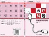 王冰律师医调委能解决医疗纠纷吗