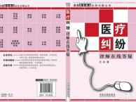 王冰律师:诉意见保定第一中心医院代理意见