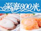 深海800米海鲜自助餐加盟