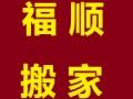 珠海市福顺香洲搬家公司,你身边的搬家公司,优惠多多吧!