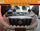 清远汽车音响改装隔音升级-丰田霸道聆听高品质-清远至上音乐