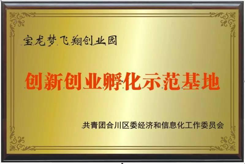 合川宝龙梦飞翔创业园合川写字楼出租