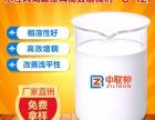 东莞中联邦厂家直供水性丙烯酸涂料高效增稠剂