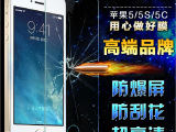 iphone5S钢化玻璃膜 苹果5C防爆保护膜 手机贴膜 手机配