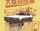 广州新车№六年免检