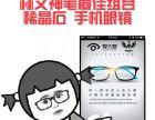 哪里能买到正品爱大爱眼镜爱大爱眼镜价位