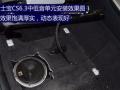 宝马320改装绅士宝+芬朗**音响