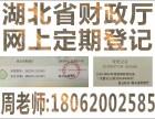 武汉经济技术开发区会计证年检的流程与费用 武汉会计证年检代办