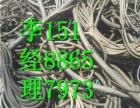 淄博电缆回收价格,淄博二手电缆回收