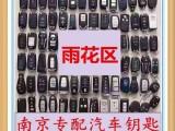 南京南站附近汽車鑰匙全丟上門匹配電話-正規公司快速上門