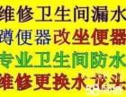 上海浦东上下水管维修改装 三角阀水龙头漏水更换