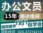 广州电脑办公自动化培训,随到随学,学会为止