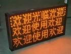 卢湾维修LED显示屏 卢湾区全彩电子屏安装 卢湾LED屏修理