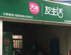 杨家坪天友送奶站低价转让【今·天个人推荐3】