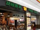 哈尔滨胡椒厨房加盟费多少 胡椒厨房加盟赚钱吗