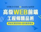 上海普陀网页设计培训,专业的网页设计美工精品班
