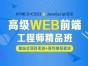 上海前端培训 学习Web前端费用
