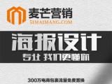 麦芒营销策划打通线上线下,买深圳VI设计产品,售后有保障