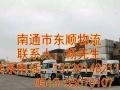 南通家纺运输物流公司,南通钢丝绳货运物流公司