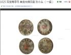 光绪元宝广州古玩交易中心成交130万,你有吗