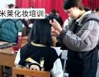 聊城新娘化妆培训新娘跟妆速班米莱专业化妆培训
