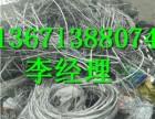 辽源废电缆废铜电缆铝线回收高价