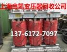 杭州变压器回收/杭州变压器回收价格表