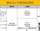 展鸿2017苍南事业单位考试培训课程