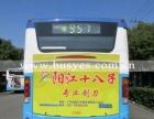 上海公交广告公司