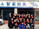 小管家财务专注温江区崇州市本地化服务 代办纳税申报 代理记账