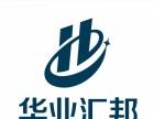 安徽华业汇邦专业代办安徽省内各种建筑工程资质