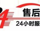 天津万家乐热水器(各中心~售后服务热线是多少电话?