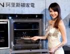 欢迎进入 北京阿里斯顿烤箱(全市)各点售后服务维修~咨询
