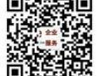 代办青岛崂山公司注册工商登记(享受正规地址)
