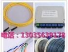 全国高价回收:光纤光缆,跳线,尾纤,OLT板卡等