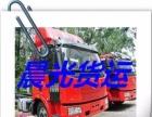 吉首-全国 货车拉货 长途运输 有4米-17米车型
