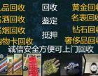 庆阳西峰高价回收抵押劳力士浪琴等瑞士名表名牌包包